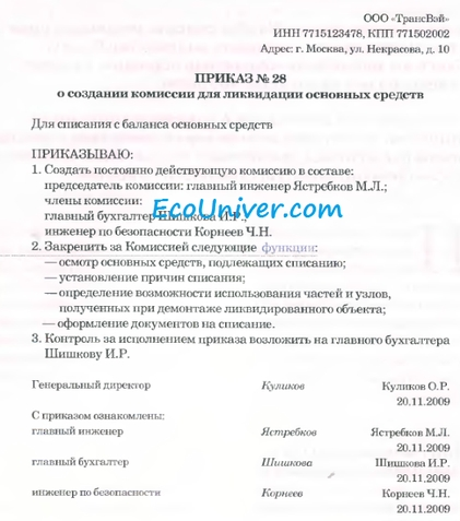 приказ о инвентаризации основных средств образец