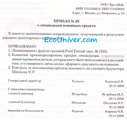 Акт отказ от подписи приказа образец