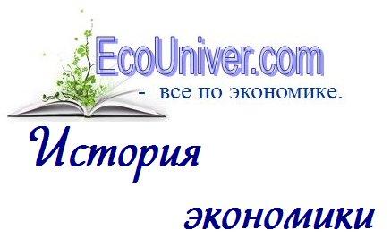 Книга история экономического быта западной европы в 2 т. Том 2.